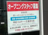 イズホーム 堺北店
