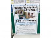 京進スクール・ワン 千代が丘教室