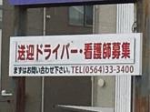 葵クリニック西岡崎