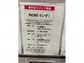 INGNI(イング) ゆめタウン徳島店