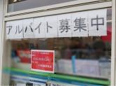 ファミリーマート 東海駅東店