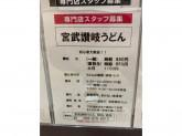 宮武讃岐うどん ゆめタウン徳島店