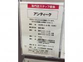 Heart Bread ANTIQUE(アンティーク) ゆめタウン徳島店