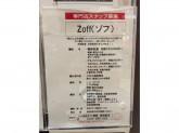 Zoff(ゾフ) ゆめタウン徳島店