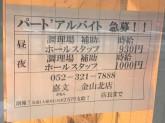 嘉文(かもん) 金山北店