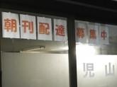 中日新聞 赤塚専売店