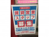 東日本住宅(株) 西葛西営業所