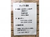 TOKYO SPICE CURRY(トーキョースパイスカレー) 赤と黒