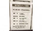 ケンタッキーフライドチキン ゆめタウン徳島店