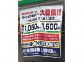 じゃんぼ総本店 天六樋之口町店