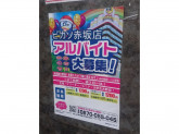 ピカソ 赤坂店