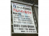 ローソン 長田駅西店
