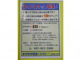 丸亀町チャンスセンター