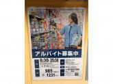 GEO(ゲオ) 平井店