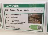 GREEN PARKS TOPICS(グリーンパークス) イオンモール東員店