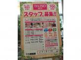 ザ・ダイソー イオン東大阪店