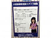株式会社 小田急ビルサービス(町田駅)