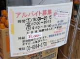 100円ショップ FLET'S(フレッツ) 江古田店