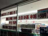 ファミリーマート 三好井之口店