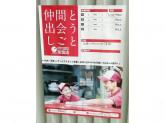 ENEOS 株式会社昭栄 新大阪南SS