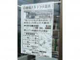 セブン-イレブン 飯能本町店