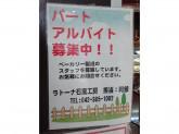 ラトーナ石焼工房 武蔵小金井店