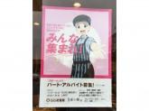 カレーハウス CoCo壱番屋 貝塚小瀬店