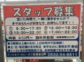 ブックオフ/ホビーオフ豊橋東店