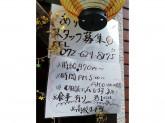 あすか亭 JR茨木店