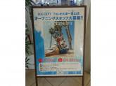 DOG DEPT(ドッグデプト)フォレオ大津一里山店