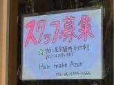 Hair make Azur(ヘアーメイク アズール)