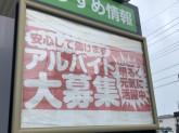 コスモ石油販売(株) 南関東カンパニー セルフ&カーケアステーション東大和仲原
