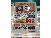 ドラッグセガミ 江南店