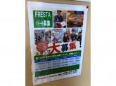 フレスタ 東山本店