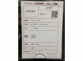 LANCRET(ランクレ) 堺鉄砲町店