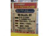 リブレ京成 勝田台店