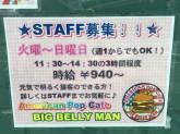 BIG BELLY MAN(ビッグベリーマン) 堺店