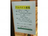 HORUS(ホルス) 新長田店