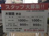 木曽路 堺店