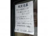 新宿そば処 富の蔵