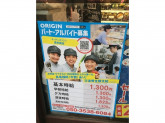 キッチンオリジン 浅草橋店