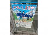 ファミリーマート 小牧岩崎一丁目店