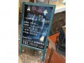 KONIGS KRONE(ケーニヒスクローネ) 阪神御影店