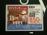 カフェランテ イオン高松東店