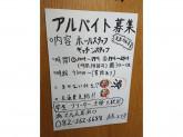 大阪 満マル 広島南口店