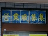 株式会社飯田産業 立川営業所