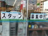ファミリーマート 名古屋池場店