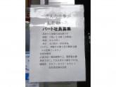 高松信友株式会社(高信ビル)