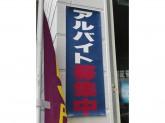 コスモ石油 鈴定燃料(株)大曽根SS