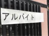 味樹園 志賀本通店